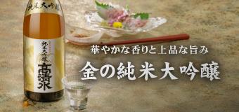 金の純米大吟醸